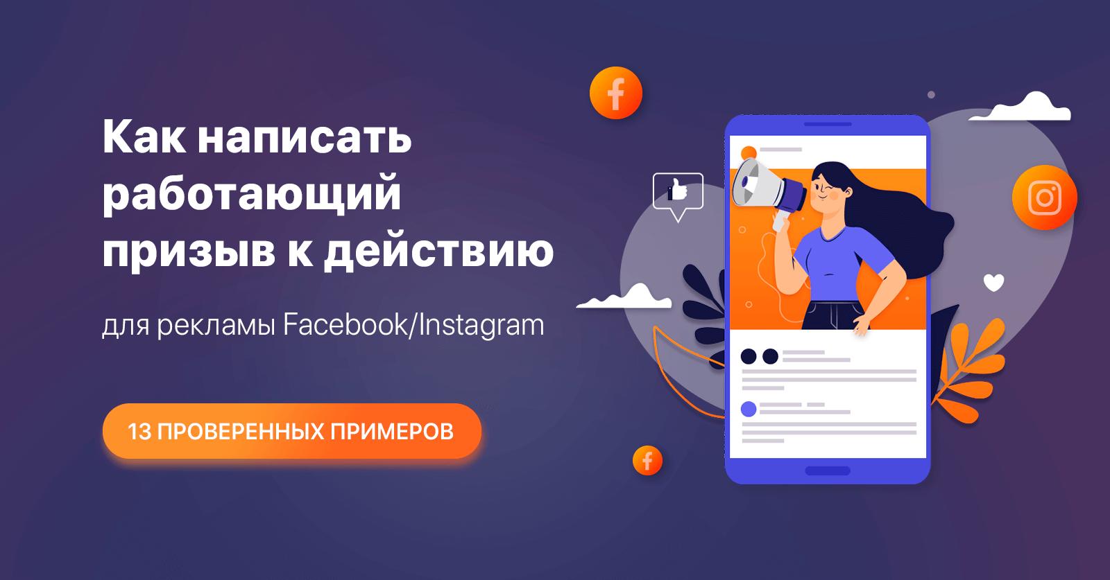 Как написать работающий призыв к действию для рекламы Facebook/Instagram [13 проверенных примеров]